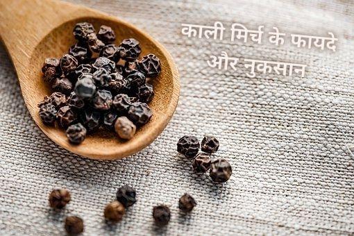 आंखों के लिए काली मिर्च है बेमिसाल इसके फायदे, उपाय और नुकसान | Benefits of black pepper in hindi