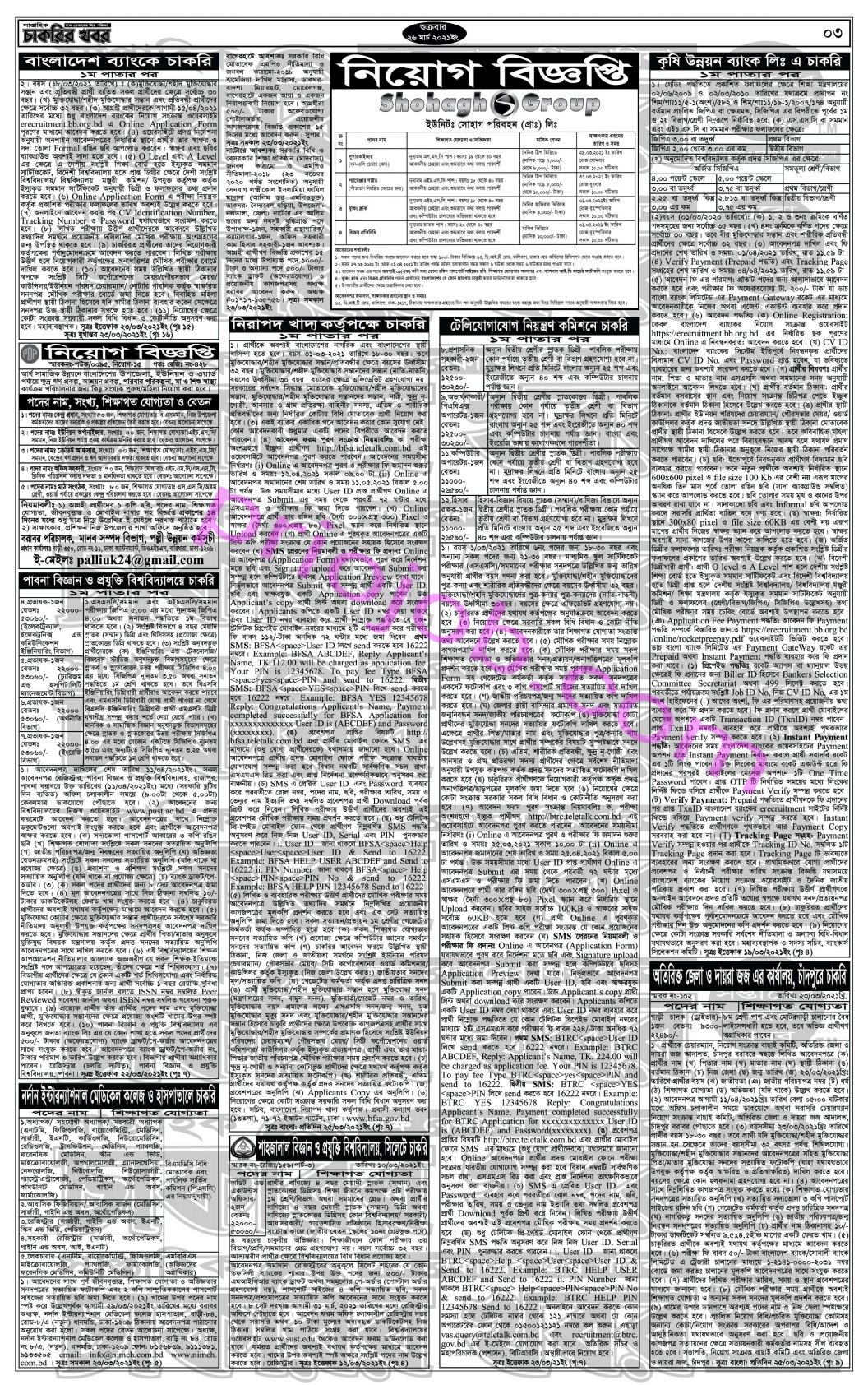 সাপ্তাহিক চাকরির খবর ২৬ মার্চ ২০২১-চাকরির খবর পত্রিকা ২৬/৩/২০২১ | Saptahik Chakrir Khobor Patrika 26 March 2021 PDF Download