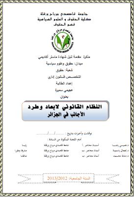 مذكرة ماستر: النظام القانوني لإبعاد وطرد الأجانب في الجزائر PDF