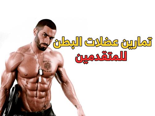 تمارين عضلات البطن للمتقدمين