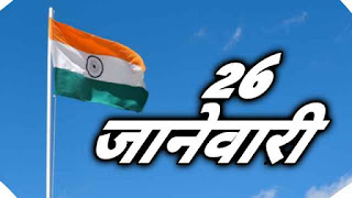 This image is of indian flag which is used to show 26 january republic day of india in marathi essay