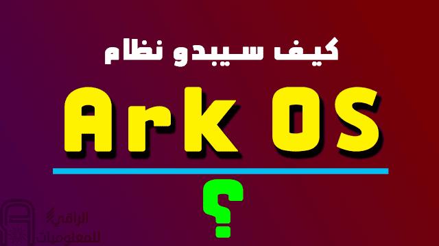 كيف سيبدو نظام هواوي القادم؟ (Ark OS)