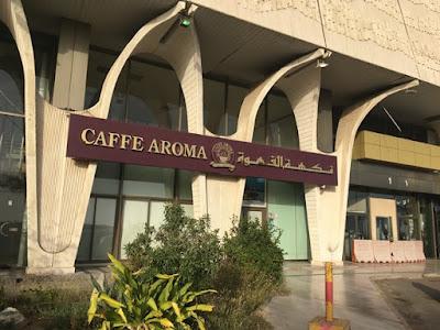 نكهة القهوة - Aroma جدة | المنيو الجديد ورقم الهاتف والعنوان