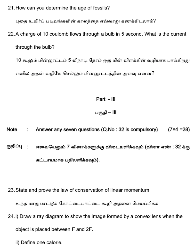 10th Science Official Model question paper 2019 – 2020,