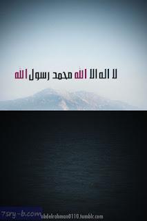 صور لا اله الا الله , صور مكتوب عليها لا اله الا الله , خلفيات دينية لا اله الا الله