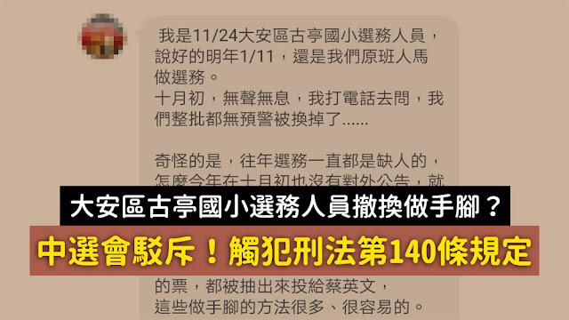 我是11/24大安區古亭國小選務人員 謠言