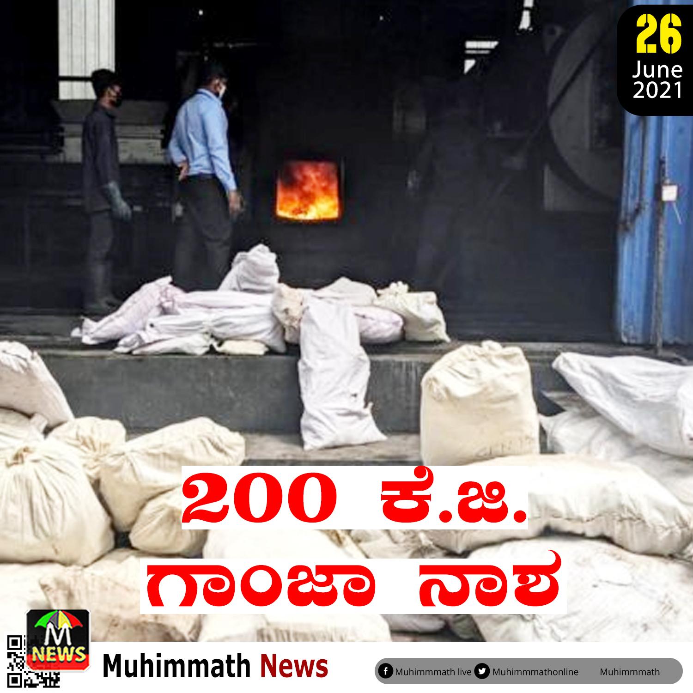 200 ಕೆ.ಜಿ. ಗಾಂಜಾ ನಾಶ