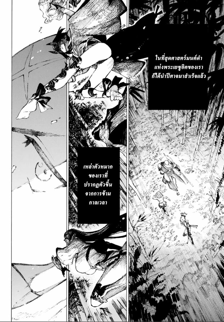 Fate/Grand Order: Epic of Remnant - Seven Duels of Swordsmasters - หน้า 58