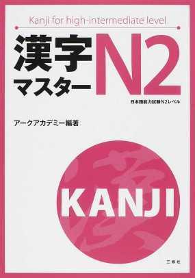 Trắc nghiệm Kanji N2 đề 25