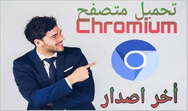 متصفح كروميوم  -Chromium Browser