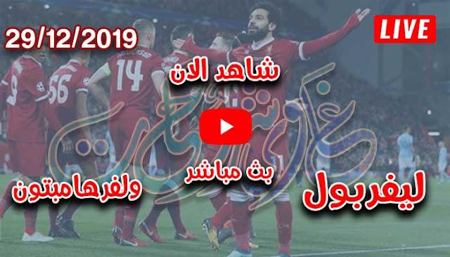موعد مباراة ليفربول ووولفرهامبتون بث مباشر بتاريخ 29-12-2019 الدوري الانجليزي