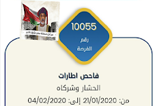 المركز الوطني للتشغيل للتقديم في الفرصة رقم 10055 فاحص اطارات الحشار وشركاه