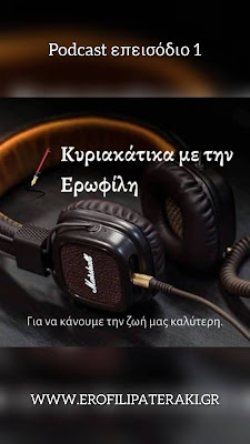 Podcast Kiriakatika Erofili
