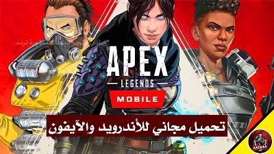 تحميل لعبة ابيكس ليجندز Apex Legends للاندرويد والايفون آخر اصدار