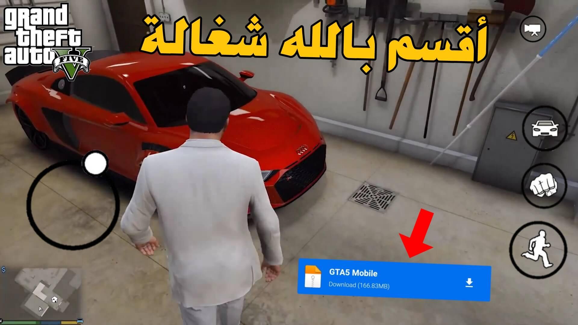 أخيرا ! طريقة تحميل لعبة GTA V الأصلية للأندرويد من ميديافاير شغالة بدون اعلانات   GTA 5 APK 2021