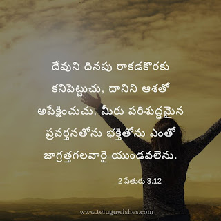 Bible Quotes In Telugu for whatsapp
