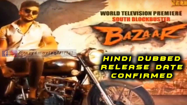 Bazaar South Hindi Dubbed movie