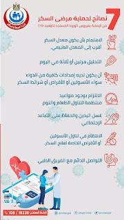 ٧ نصائح لحماية مرضى السكر
