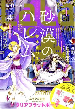 Sabaku no Harem de Yumeki Mitsuru
