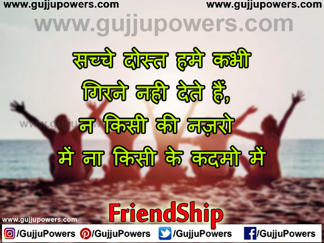 friendship day new shayari