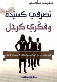 تحميل كتاب تصرفي كامرأة وفكري كرجل pdf