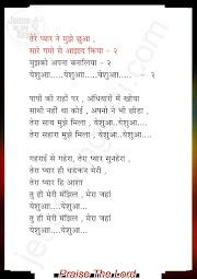Tere Pyaar Ne Mujhko Chua Christian Hindi song's Lyrics तेरे प्यार ने मुझको छुआ जीसस सॉन्ग