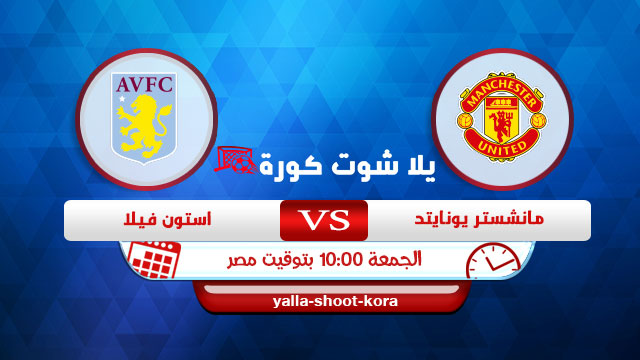 man-united-vs-aston-villa