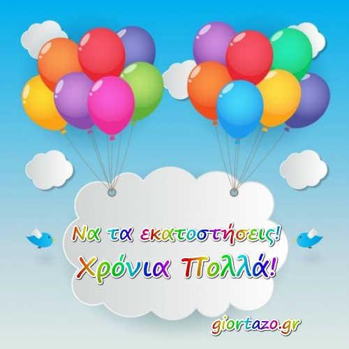 Κάρτες Με Ευχές Γενεθλίων giortazo Χαρούμενα Γενέθλια Ευχές Σε Αγαπημένα Και Φιλικά Πρόσωπα