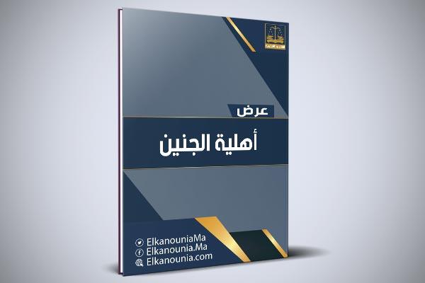 أهلية الجنين في القانون المغربي PDF