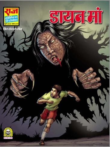 Raj Comic Daayan Maa Series in hindi book pdf Download Free