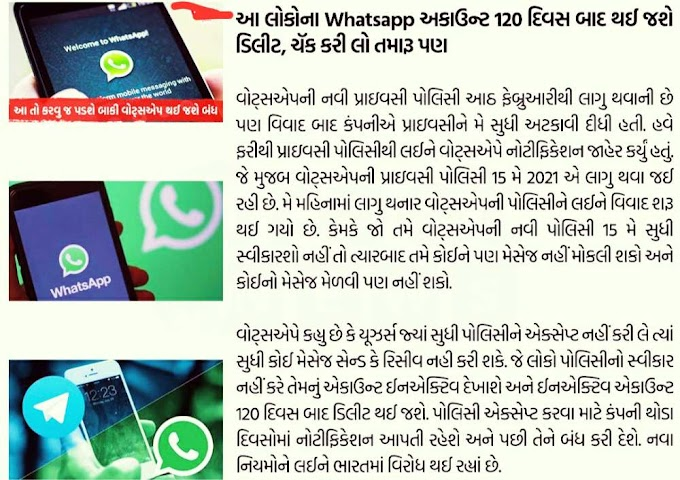Whatsapp News: Accept New Whatsapp Policy Otherwise Account Delete ?