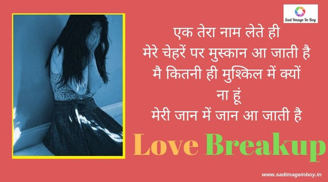 Images Of Lovers Break up | breakup wallpaper with quotes
