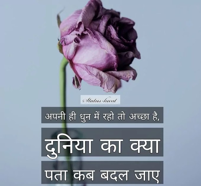 Adhura Pehla Pyar 2 Line shayari Quotes in Hindi with Images