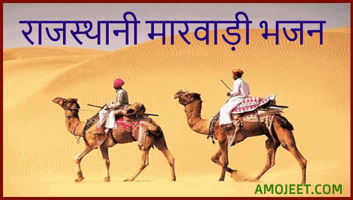 Desi-Rajasthani-Marwadi- Bhajan