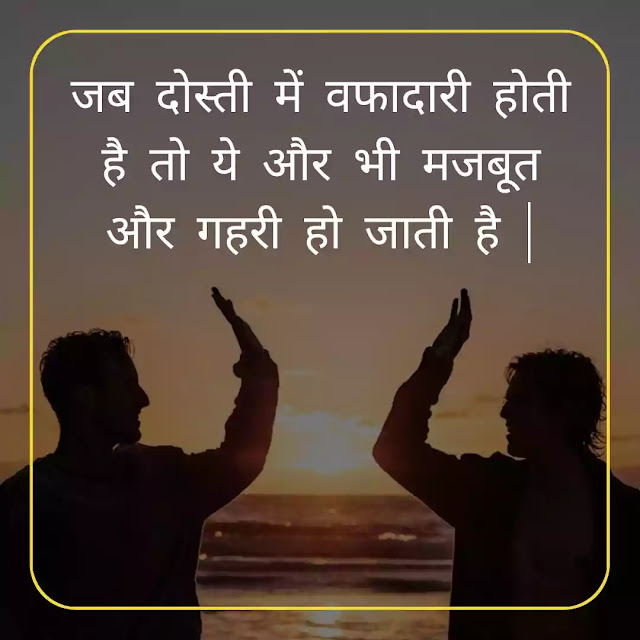 Friendship Quotes In Hindi | Emotional Friendship Quotes