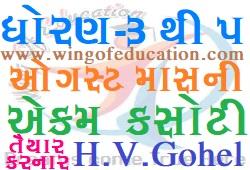 Std-3 To 5 August Ekam Kasoti Model Paper By H.V.Gohel - www.wingofeducation.com