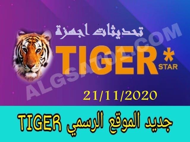 جديد تحديثات أجهزة تايغر TIGER بتاريخ 20201121