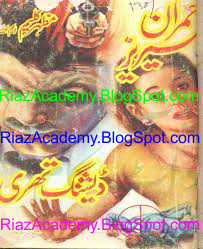 DASHING THREE ڈیشنگ تھری  (Imran Series) By MAZHAR KALEEM FREE DOWNLAOD