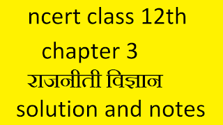 Ncert class 12th political science notes chapter