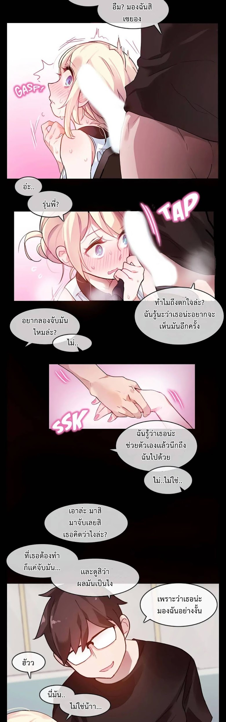 A Pervert s Daily Life - หน้า 23
