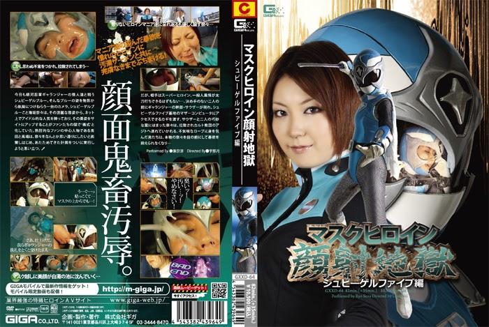 GXXD-64 Semen-on-Masks-Heroine Hell – Shubiegell 5