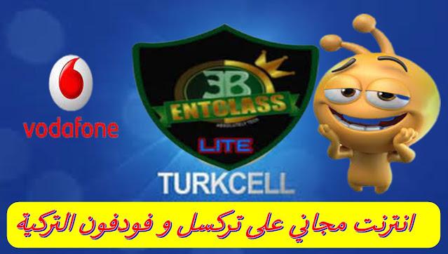 تطبيق جديدعلى خطوط تركسل التركيا لتشغيل الانترنت المجاني على خطوط تركسل وفودفون