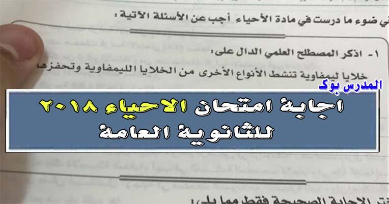 اجابة امتحان الأحياء 2018 اليوم الأحد 24-6 بعد تسريبات شاومينج وقريبا ننشر النموذج الرسمي لاجابة امتحان الاحياء