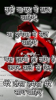 Best Friend Shayari In Hindi With Images: Mere Dost Mujhe Hamesha Sath Chahiye !