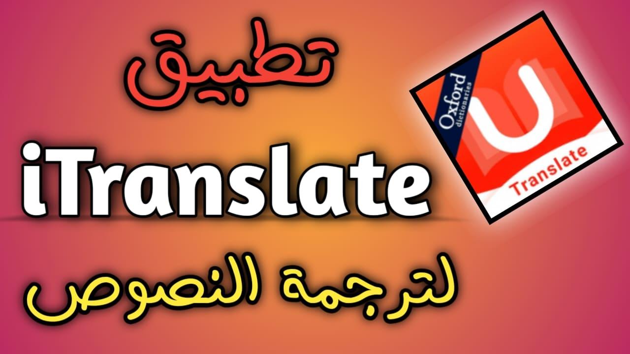 شرح و تحميل تطبيق iTranslate  لترجمة النصوص