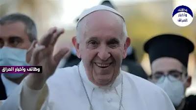 ينشر لكم {موقع: وظائف وأخبار العراق} ، اليوم السبت، صورة توضح قيام البابا فرنسيس بتقبيل العلم العراقي.