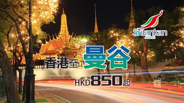 飛曼谷連30kg行李唔洗一千!斯里蘭卡航空 香港飛曼谷連稅$991起,7月中前出發!