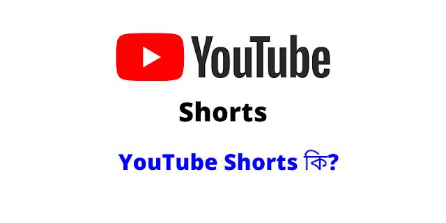 YouTube Shorts কি? YouTube Shorts In Bengali
