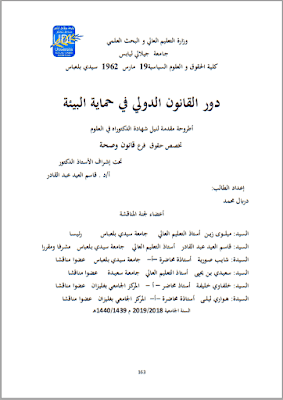 أطروحة دكتوراه: دور القانون الدولي في حماية البيئة PDF