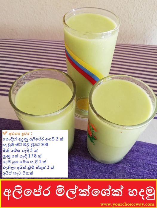 අලිපේර මිල්ක්ශේක් හදමු 🥑👌 (Aliphera Milkshake Hadamu - Avocado) - Your Choice Way